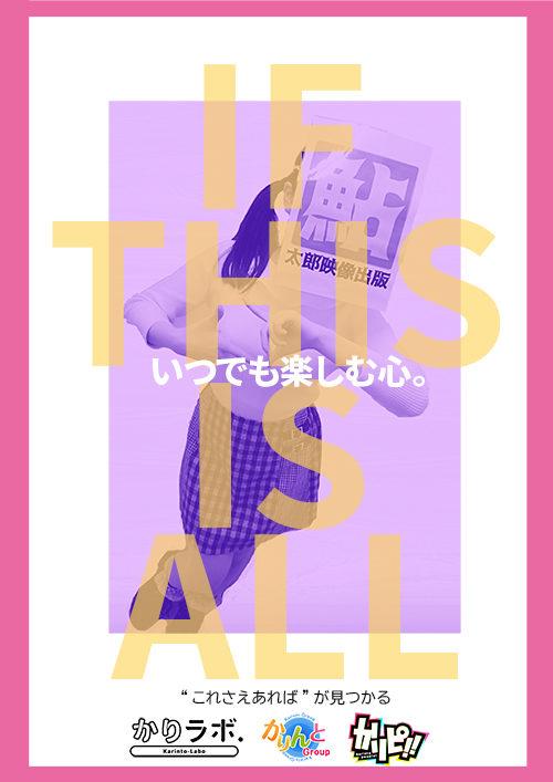 koresaeareba_poster_ayu