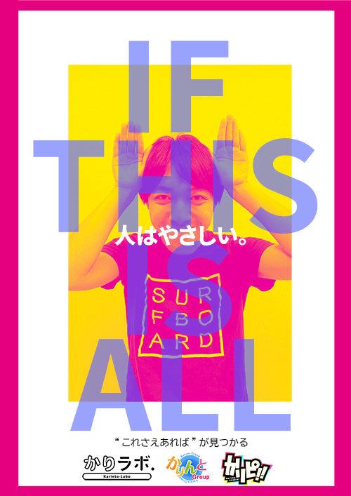 koresaeareba_poster_gomi
