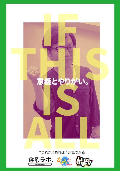 koresaeareba_poster_nishiyama