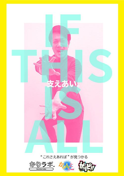 koresaeareba_poster_tamakawa