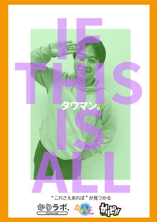 koresaeareba_poster_toyokura