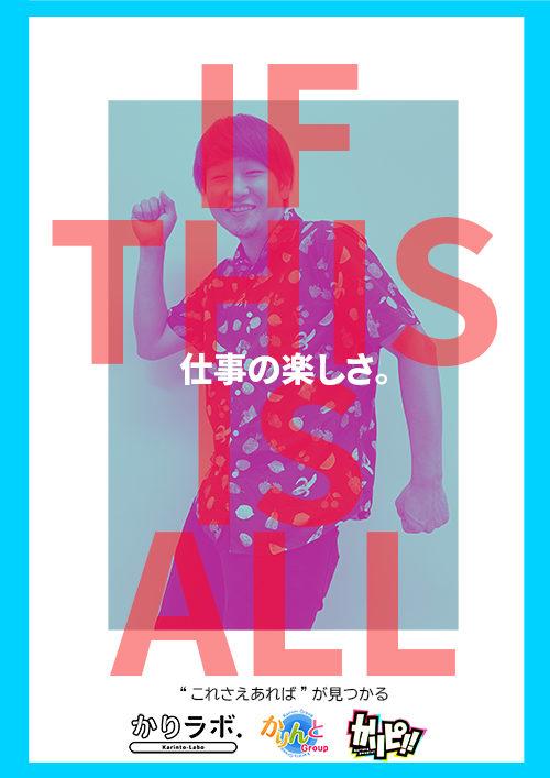 koresaeareba_poster_tsuchiya
